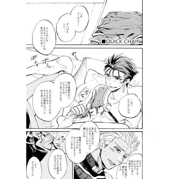 Doujinshi - Fate Series / Archer (Fate/stay night) x Lancer (Fate/stay night) (よりどりブレイブチェイン) / 灰井路