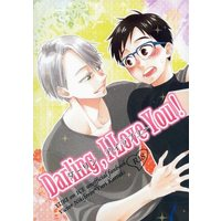 [Boys Love (Yaoi) : R18] Doujinshi - Yuri!!! on Ice / Victor x Katsuki Yuuri (Darling,I Love You! ダーリン アイラブユー) / BAKUDANBURO(ばくだんぶろ)