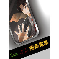 [Boys Love (Yaoi) : R18] Doujinshi - Manga&Novel - Anthology - Shingeki no Kyojin / Mob Character x Levi (痴姦電車) / Cor Avem 6gram