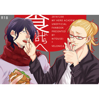 [Boys Love (Yaoi) : R18] Doujinshi - Anthology - My Hero Academia / Present Mic x Aizawa Shouta (食に計らへ) / 二等星 Veronica