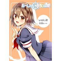 Doujinshi - Kantai Collection / Shiratsuyu (Kan Colle) (おーしゃんどろっぷす!vol.2白露ルート) / HAPPY UNBIRTHDAY