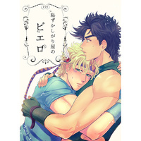 Doujinshi - Jojo Part 2: Battle Tendency / Joseph x Caesar (恥ずかしがり屋のピエロ) / Tsurumachi