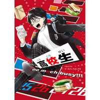 Doujinshi - Persona5 / All Characters & Sakamoto Ryuji & Protagonist (Persona 5) (高校生too much busy!!) / とりのす