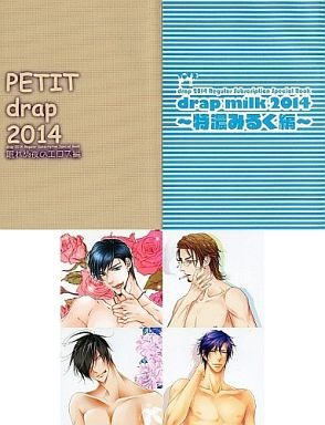 Boys Love (Yaoi) Comics - drap Comics (☆)【完品】PETIT drap 2014+drap milk 2014+ポスター)