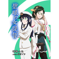Doujinshi - Novel - Kantai Collection / Kongou & Kirishima & Mochizuki (碧眼の女提督) / Tale Tale