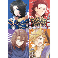 Doujinshi - Anthology - GRANBLUE FANTASY / Lancelot & Percival & Siegfried (竜を駆る者) / ROAS+