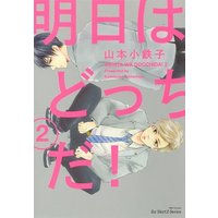 Boys Love (Yaoi) Comics - ihr HertZ Series (明日はどっちだ!(2))