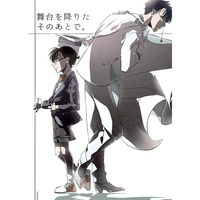 Doujinshi - Magic Kaito / Phantom Thief Kid x Edogawa Conan (舞台を降りたそのあとで。) / アリコルージュ