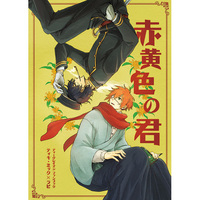 Doujinshi - Anthology - D.Gray-man / Tyki Mikk x Lavi (赤黄色の君) / 25cm lingon