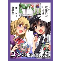 Card Sleeves - Touhou Project / Renko & Merry