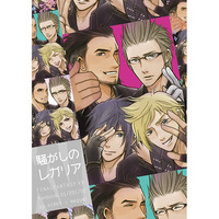 Doujinshi - Final Fantasy Series / All Characters & Gladiolus & Ignis & Noctis (騒がしのレガリア) / ヒッキー