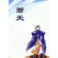 Doujinshi - Houshin Engi / All Characters (蒼天) / トロイの木馬