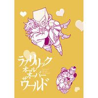 Doujinshi - Jojo Part 4: Diamond Is Unbreakable / The World x Dio (ラブリリックオールオーバーザワールド) / BR