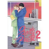 Boys Love (Yaoi) Comics - B-boy COMICS (9to恋 5to愛(2))
