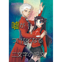 Doujinshi - Fate/stay night / Archer x Rin & Archer x Rin Tohsaka (嘘がつけなくる二文字の呪文) / Secret Scarlet
