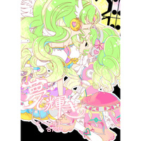 Doujinshi - Illustration book - Anthology - PriPara / Falulu (夢と輝き) / Stella.Swiiti