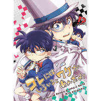 Doujinshi - Magic Kaito / Phantom Thief Kid x Edogawa Conan (コレにはいろいろとワケがあんだよ!) / ENTAKU