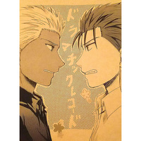 Doujinshi - Fate/hollow ataraxia / Lancer x Archer & Lancer (Fate/stay night) x Archer (Fate/stay night) (ドラマチックレコード) / ほうき星