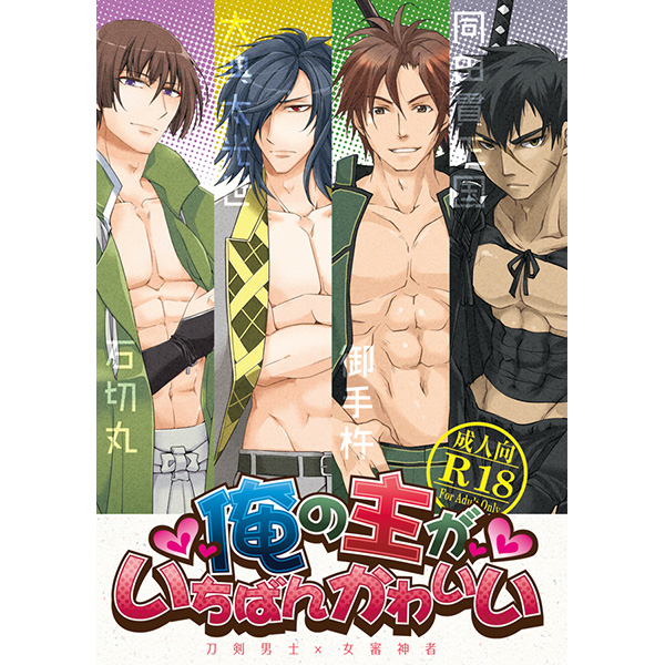 [Boys Love (Yaoi) : R18] Doujinshi - Anthology - Touken Ranbu (俺の主がいちばんかわいい) / Poppen Network