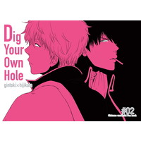Doujinshi - Gintama / Gintoki x Hijikata (Dig Your Own Hole) / yodare