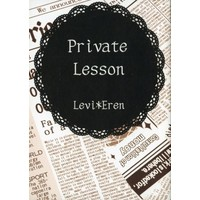 Doujinshi - Novel - Shingeki no Kyojin / Levi x Eren (Private Lesson) / CUBE