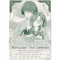 Doujinshi - Touken Ranbu / Ishikirimaru  x Nikkari Aoe (Between The cabbage) / PAPAGENO