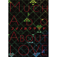 Doujinshi - Novel - Anthology - Touken Ranbu / Ishikirimaru  x Nikkari Aoe (MUCH ADO ABOUT LOVE) / さくさく揚げ