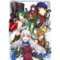 Doujinshi - Anthology - Fire Emblem Series / All Characters (テリウス・ツアーズ!) / DREAM SAGA