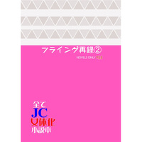 [Boys Love (Yaoi) : R18] Doujinshi - Novel - Jojo Part 4: Diamond Is Unbreakable / Joseph x Caesar (フライング再録2) / こいぬと毬
