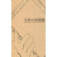 Doujinshi - Novel - Touhou Project (天界の図書館) / RIGHT+LIGHT