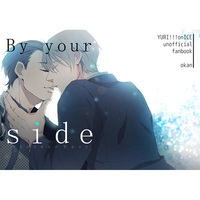 Doujinshi - Yuri!!! on Ice / Victor x Katsuki Yuuri (By your side) / のりしお