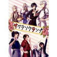 Doujinshi - Anthology - Touken Ranbu / Saniwa & All Characters (サクラソウランブ) / 梅たまご