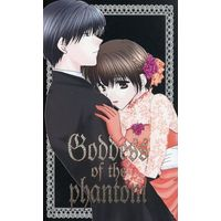 Doujinshi - Novel - Ghost Hunt / Naru x Mai (幻の女神 -Goddess of the phantom-) / Seraphita
