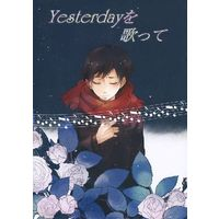 Doujinshi - Novel - Compilation - Durarara!! / Shizuo x Izaya (Yesterdayを歌って) / STUDIO[jing]
