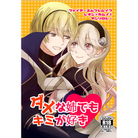 [Boys Love (Yaoi) : R18] Doujinshi - Manga&Novel - Anthology - Fire Emblem if / Leo & Kamui (ダメな姉でもキミが好き) / どっとぴりおど。