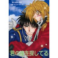 Doujinshi - Fullmetal Alchemist / Roy Mustang x Edward Elric (君の瞳を探してる) / サティア・グラハ