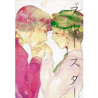 Doujinshi - Manga&Novel - Jojo Part 4: Diamond Is Unbreakable / Jyosuke x Rohan (ブルースター) / おたがいさま。