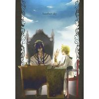 Doujinshi - Novel - Magi / Alibaba & Sinbad (Another sky) / しねばいいのに