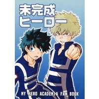 Doujinshi - My Hero Academia / All Characters (Boku no Hero Academia) (未完成ヒーロー) / 高速ジャイロ