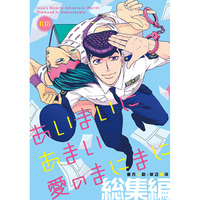 [Boys Love (Yaoi) : R18] Doujinshi - Compilation - Jojo Part 4: Diamond Is Unbreakable / Jyosuke x Rohan (あいまいにあまい愛のまにまに 総集編) / teikaro