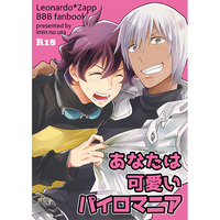 Doujinshi - Blood Blockade Battlefront / Leonard Watch x Zap Renfro (あなたは可愛いパイロマニア) / Imin no Uta