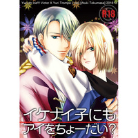 [Boys Love (Yaoi) : R18] Doujinshi - Yuri!!! on Ice / Victor x Yuri Plisetsky (イケナイ子にもアイをちょーだい?) / Trompe L'oeil