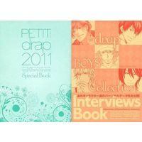 Boys Love (Yaoi) Comics - drap Comics (☆)【二冊組】PETIT drap 2011 Special Book+drap BOYS COLLECTION)