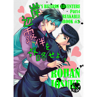 [Boys Love (Yaoi) : R18] Doujinshi - Jojo Part 4: Diamond Is Unbreakable / Rohan x Jyosuke (岸辺露伴を攻略せよ) / sweetberry