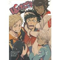 Doujinshi - Inazuma Eleven GO / All Characters & All Characters (ぽけご!!) / osoba
