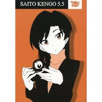 Doujinshi - Illustration book - saito kengo 5.5 / コネコタンク