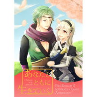 Doujinshi - Anthology - Fire Emblem if / Kamui (あなたとともに生きていく) / overshoot!