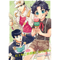 Doujinshi - Jojo Part 4: Diamond Is Unbreakable / Jyoutarou x Jonathan (杜王町にちょっぴりお世話になります。) / KT.
