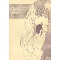 Doujinshi - Shiki / All Characters (Juuni Kokki) (little fields) / 4U