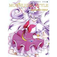 Doujinshi - HeartCatch PreCure! / Cure Moonlight & Tsukikage Yuri (MOONLIGHT STYLE feat MAHO GIRLS) / おやまーと月影店